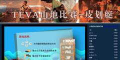 TEVA品牌全新概念店北京发布