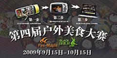 2009第四届火枫户外美食烹饪大赛