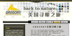 Gregory美国户外寻根之旅期待与你同行