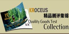 KROCEUS品牌精品测评集锦