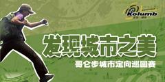 哥仑步城市定向赛(济南站)