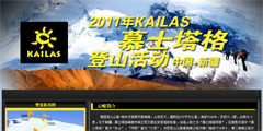 2011kailas慕士塔格登山活动