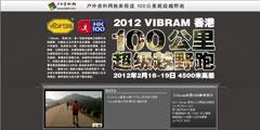2012vibram香港百公里越野跑