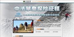 奥索卡-中法攀登探险征程