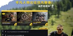 Vibram香港100公里越野跑