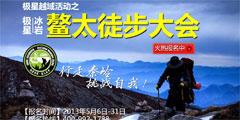 2013极星冰岩鳌太徒步大会