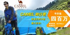 400万装备  CAMEL骆行者启动