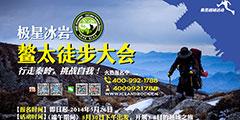 2014极星冰岩鳌太徒步大会