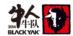 BLACK YAK牛人牛队第四季招募