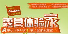 KingCamp露营体验家终极招募