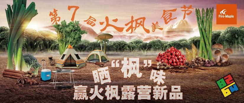 """晒""""枫""""味 第7届火枫美食节"""