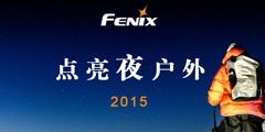 Fenix点亮夜户外2015征集中
