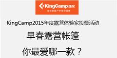 KingCamp我最喜爱的帐篷投票