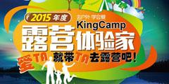 带她去露营申请KingCamp装备