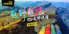 遨游仕R10越野跑鞋體驗季