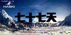 HASKI七十七天有奖竞猜活动