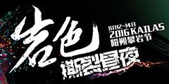 2016凯乐石阳朔攀岩节来了