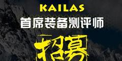 KAILAS首席装备测评师招募