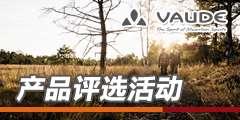 VAUDE • 至臻至简冠军产品评选