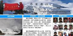 中国人民大学自游人协会2005唐拉昂曲峰