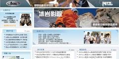 Petzl+Beal攀登装备技术专区